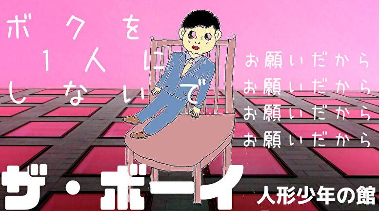 [ザ・ボーイ 人形少年の館] ストレート過ぎるタイトルだが、あなどれないソフトホラー映画
