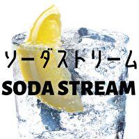 ソーダストリーム 炭酸水サーバー