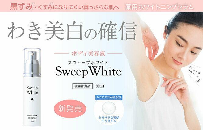 脇の気になる黒いシミの対策「Sweep White」スウィープホワイト!ワキを美白する美容液!価格&店舗&公式サイト&返金保証は?