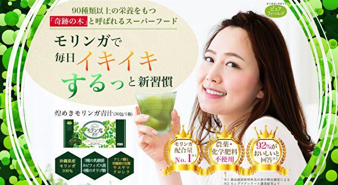 出たっ美味しい青汁!「モリンガ」栄養&成分・効果や値段は?