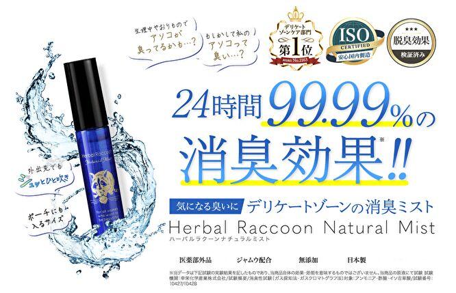 【Herbal Raccoon Natural Mist(ハーバルラクーンナチュラルミスト)】