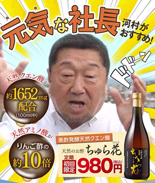 [ちゅら花]飲む天然のお酢の評判・口コミは?どんな効果/成分なの?